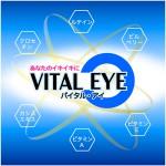 バイタルアイ vitaleye