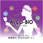 アルコビオ alcobio