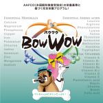 バウワウ bowwow