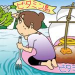 No.31 「ビタミン欠乏」バイブル【予防医学コラム】