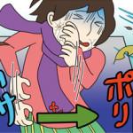 No.17 「お肌カサカサ」症候群 【予防医学コラム】
