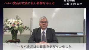 成長&発育_山﨑正利教授