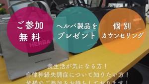 【イベント】6月度予防医学フォーラムのご案内