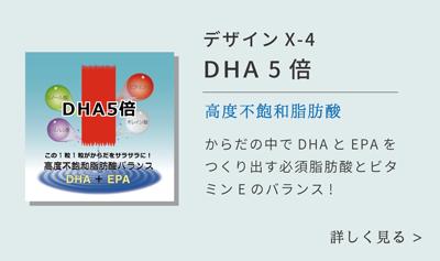 デザインX-4 DHA5倍