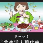 【吉祥寺】予防医学フォーラム