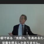 【京都】予防医学フォーラム