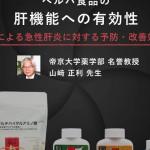 肝機能への有効性