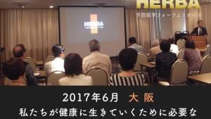 【大阪】予防医学フォーラム