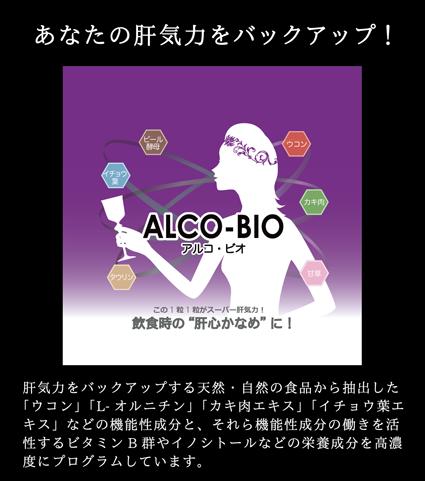 alco-bio_01