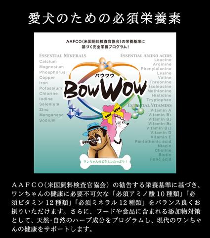bowwow_01