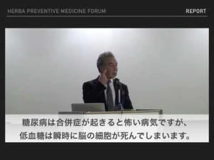 【神戸】予防医学フォーラム