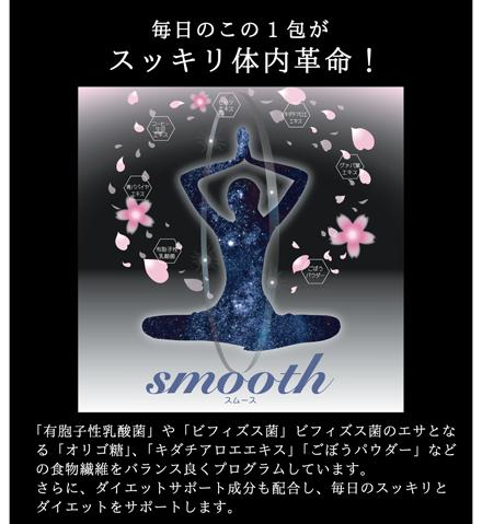 smooth_01