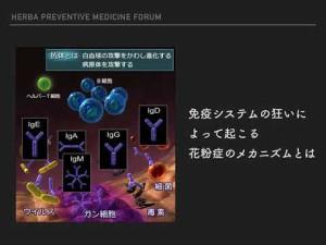 ヘルバ予防医学フォーラム