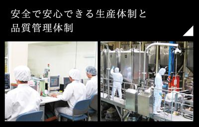 生産体制と品質管理体制