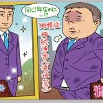 No.50「ぞくぞく糖尿病」症候群【予防医学コラム】