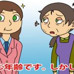 No.52「お肌と心身のアンチエイジング」バイブル【予防医学コラム】