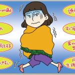 No.7 「ひえ冷え」症候群【予防医学コラム】