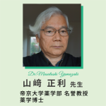 ヘルバ予防医学研究会顧問 山﨑正利先生よりメッセージ